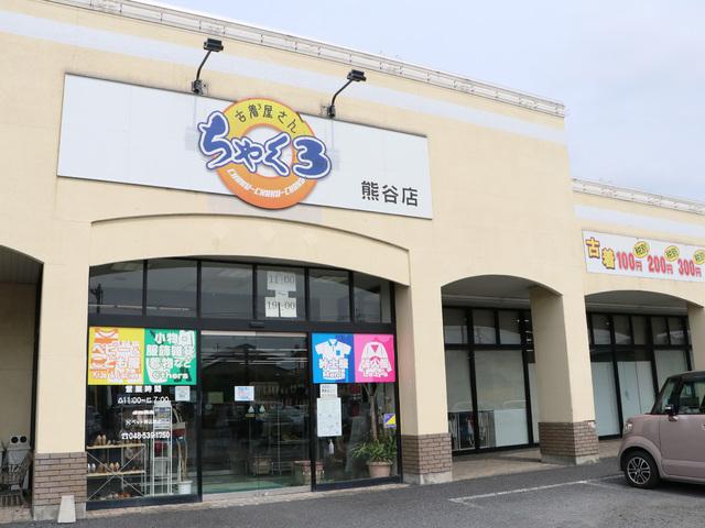 competitive price d58ad 3e07e 古着屋さん ちゃくちゃくちゃく 熊谷店 - 古着 / 熊谷市 - 彩北 ...